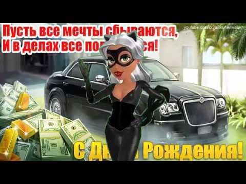 ZOOBE зайка Лучшее Поздравление Владимиру с Днём Рождения ! - Видео на ютубе