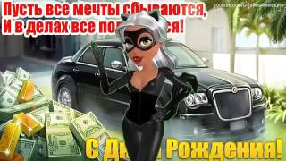 ZOOBE зайка Лучшее Поздравление Владимиру с Днём Рождения !
