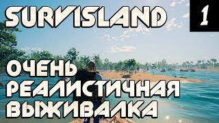 Survisland - первый взгляд и обзор геймплея. Супер реалистичная выживалка. Как сделать топор #1