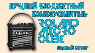 Обзор комбоусилителя Roland Micro Cube GX // Roland Micro Cube GX Review