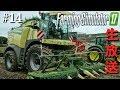 14 シミュレーション  生放送  ファーミングシミュレーター17  PS4