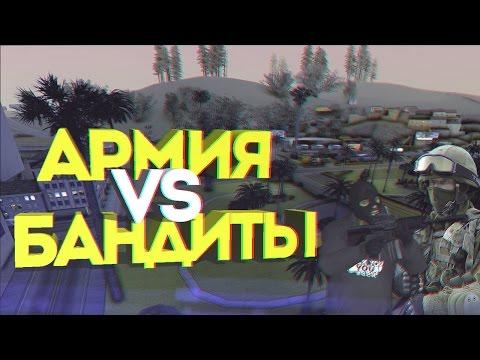 Все бандиты объединились и напали на военных! (GTA SAMP)