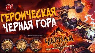 видео Прохождение Черной горы: Глубины Черной горы