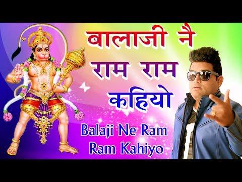 2017 का सबसे हिट गाना - DJ Remix - बालाजी ने राम राम कहिये - Superhit Haryanvi Songs 2017