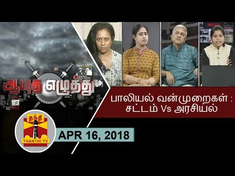 (16/04/2018) Ayutha Ezhuthu - Sexual Violence Against Women : Law vs Politics