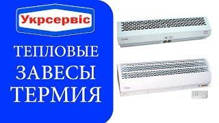 Тепловые завесы ТЕРМИЯ ТЗ 3000 и ТЗ 4000