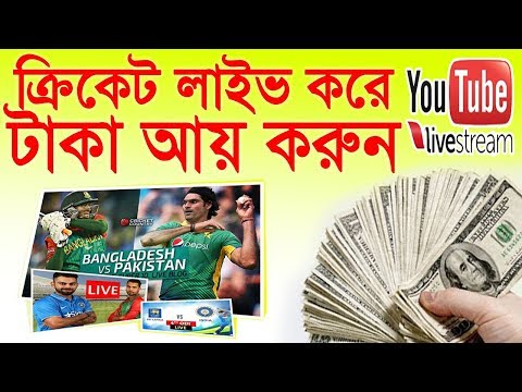 How To Stream Live Cricket Score/Webcam/Computer Screen On YouTube