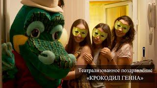 Цветы с доставкой в Краснодаре - поздравление с Днем Рождения в Краснодаре: Крокодил Гена(Перейти на сайт компании: http://master-cvetov.ru Мы рады Вам предложить эксклюзивную услугу