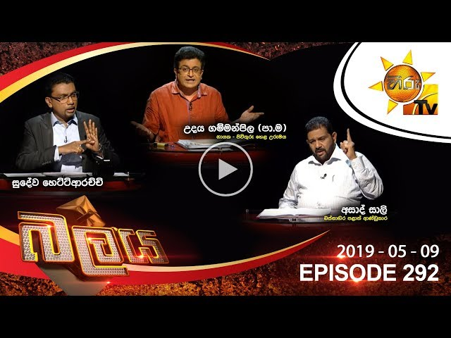 Hiru TV Balaya | Episode 292 | 2019-05-09