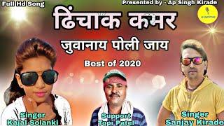 ढिंचाक कमर जुवानाय पोली जाय//Singer Sanjay Kirade and Kajal Solanki.
