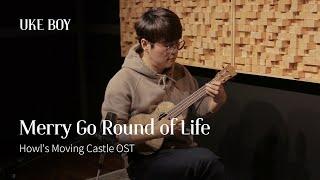 하울의 움직이는 성 OST - 인생의 회전목마 우쿨렐레…