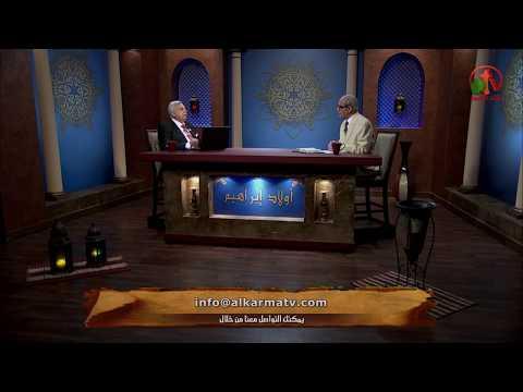 هل إيران شيدت هيكل سليمان؟ - أولاد إبراهيم - Alkarma tv