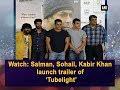 Watch: Salman Khan, Sohail, Kabir Khan launch trailer of 'Tubelight' - Bollywood News