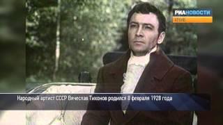 Мгновения славы Вячеслава Тихонова. Архивные кадры