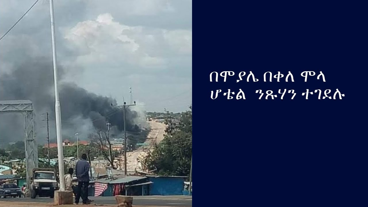 People killed In Moyale at  Bekele Molla Hotel was killed
