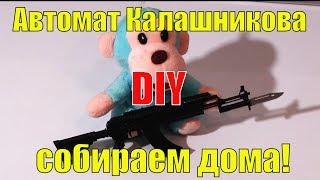 Оружие. Как собрать автомат Калашникова в домашних условиях? DIY Weapons
