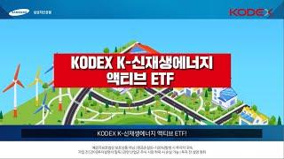 [알고투자하는 KODEX ETF 이야기] - KODEX…