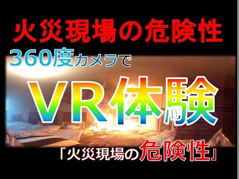 360度カメラでVR体験『火災現場の危険性』
