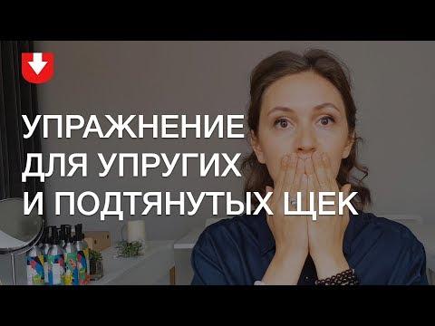Фейсфитнес: упражнение для упругих и подтянутых щек