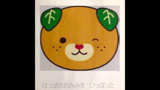 みきゃんのタンゴ thumbnail