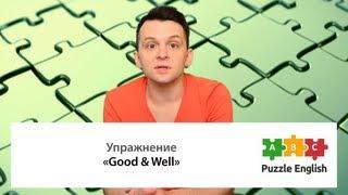 Что выбрать Good или Well Упражнение по английскому языку