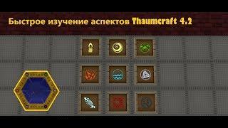 Быстрый способ изучения аспектов Thaumcraft 4