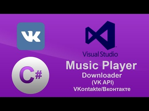 VKontakte/Вконтакте C#  Music Player - Downloader (VK API)