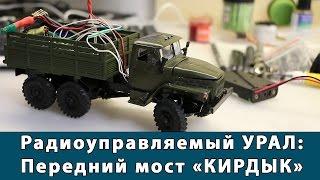 """Урал 4320 на радиоуправлении: передний мост """"кирдык"""""""
