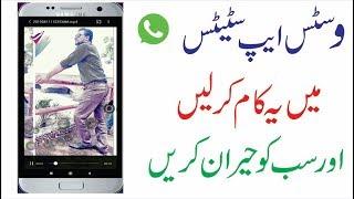 #WhatsappStatus| Status Herstellerin| #whatsAppTrick| #GetKnowledgeByYasir