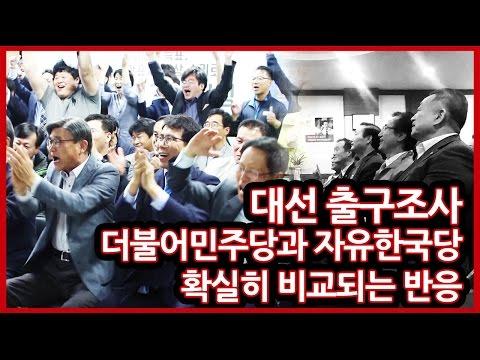 대선 출구조사 더불어민주당과 자유한국당 확실히 비교되는 반응