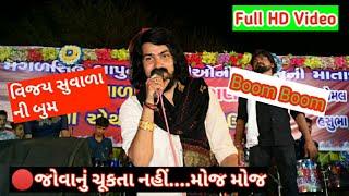 જોરદાર લાગો છો Vijay Suvada Unava Kai Dav Tamne Live Program 2019 Mari Mata Vatvali Garba