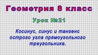 Геометрия 8 класс (Урок№21 - Косинус, синус и тангенс острого угла прямоугольного треугольника.)