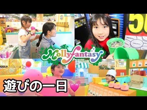 ★モーリーファンタジー☆Mollyfantasy★でクレーンゲーム親子対決、メダル!遊び場で大はしゃぎ!