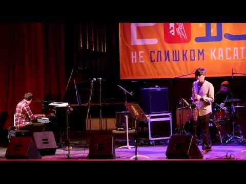 Anatoly Osipov Open Trio - Spirit (Анатолий Осипов) [Live 2015]