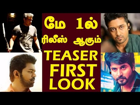 Vivegam, Thalapathy 61, TSK, Velaikaran | First Look & Teaser Release Plans | Tamil Cinema News