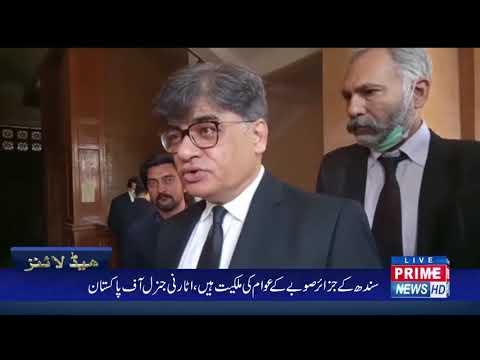 Attorney General of Pakistan regarding the extradition of the islands in karachi