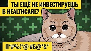 Заработать на вирусе / Топ-10 акций сектора здравоохранения