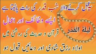 Shab e Qadar Ka Wazifa |Shab e Qadr Ki Nishaniyan |Ramzan Ka Akhri Ashra |Lailatul Qadr Ki Raat Date