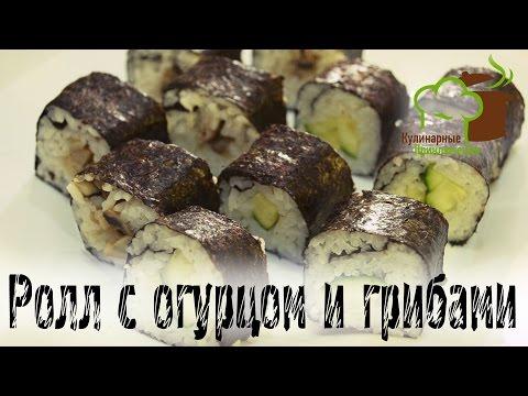 🍰 Овощные роллы в Домашних Условиях ➡ С огурцом и грибами