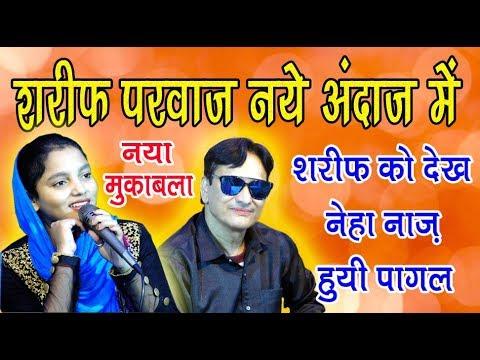 Neha Naz V/S Sharif Parwaz new Ghzal qawwali muqabla /Madari Shah Baba URS 2018 Sirsa Meja