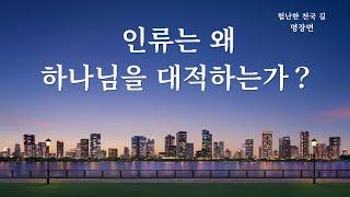[기독교 영화]<험난한 천국 길>명장면(4)인류는 왜 하나님을 대적하는가???