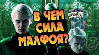 Насколько Силен Драко Малфой?