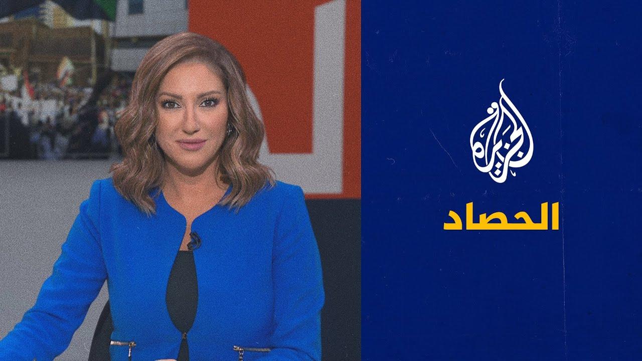 الحصاد -  استمرار جدل الانتخابات العراقية وانقسام غير مسبوق داخل الاتحاد الإفريقي
