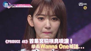 《PRODUCE 48》6/15開播,最新預告片流出,I.O.I Wanna One都為她們錄製影...