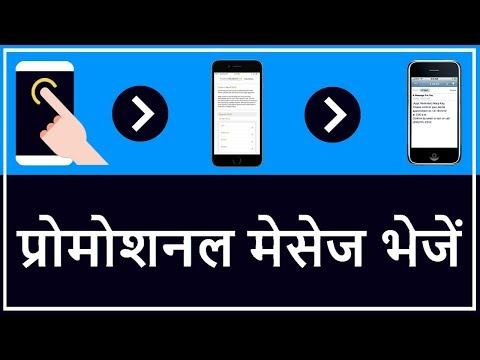 Promotional SMS Kaise Send Karte Hai # Send Bulk SMS Full Guide Hindi