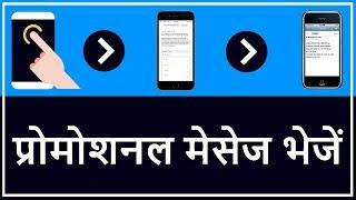 Promotional SMS Kaise Send Karte Hai # Send Bulk SMS Full Guide Hindi screenshot 2