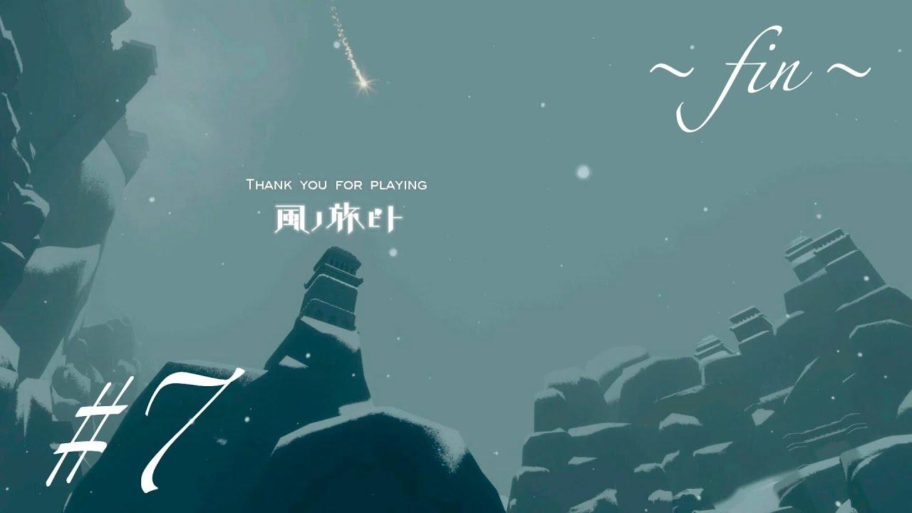 シリーズ投稿『風ノ旅ビト』完結