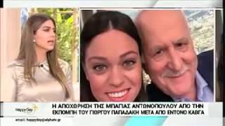 Το παρασκήνιο του καβγά του Γιώργου Παπαδάκη με τη Μπάγια Αντωνοπούλου!
