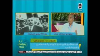 صباحك عندنا - اللواء / نصر سالم يتحدث عن تدهور الحالة الإقتصادية والصحية في مصر في ثورة 23يوليو