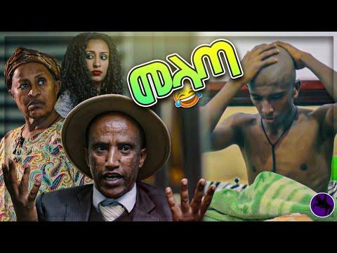 መላጣ  | Melata | New Ethiopian Comedy Movie 2019
